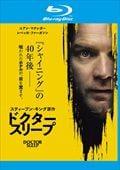 【Blu-ray】ドクター・スリープ