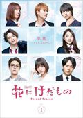 花にけだもの〜Second Season〜 vol.1