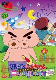 クレヨンしんちゃん きっとベスト☆爆発!しんちゃん画伯のラクガキ帳 下巻 〈最終巻〉