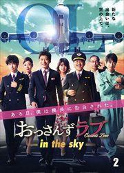おっさんずラブ-in the sky- Vol.2