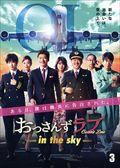 おっさんずラブ-in the sky- Vol.3