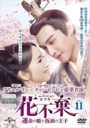 花不棄〈カフキ〉-運命の姫と仮面の王子- Vol.11