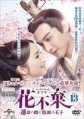 花不棄〈カフキ〉-運命の姫と仮面の王子- Vol.13