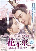 花不棄〈カフキ〉-運命の姫と仮面の王子- Vol.15