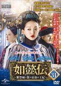 如懿伝〜紫禁城に散る宿命の王妃〜 Vol.31