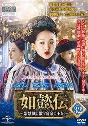 如懿伝〜紫禁城に散る宿命の王妃〜 Vol.32