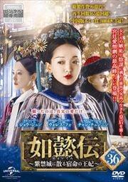 如懿伝〜紫禁城に散る宿命の王妃〜 Vol.36