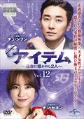 アイテム〜運命に導かれし2人〜 Vol.12