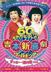 吉本新喜劇/吉本新喜劇ワールドツアー〜60周年それがどうした!〜(すっちー・酒井藍座長編)