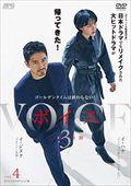 ボイス3 〜112の奇跡〜 <スペシャルエディション版> Vol.4