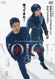 ボイス3 〜112の奇跡〜 <スペシャルエディション版> Vol.5