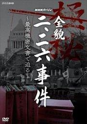 NHKスペシャル 全貌二・二六事件 〜最高機密文書で迫る〜