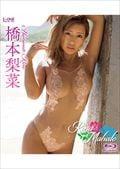 【Blu-ray】橋本梨菜 Rina Mahalo