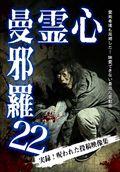心霊曼邪羅22 最恐心霊動画