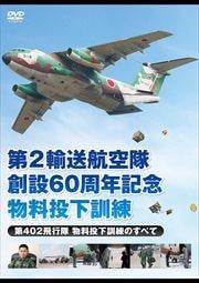 第2輸送航空隊創設60周年記念 物料投下訓練 第402飛行隊 物料投下訓練のすべて