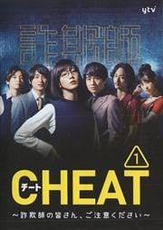 CHEAT チート 〜詐欺師の皆さん、ご注意ください〜 Vol.1