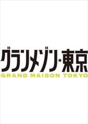 グランメゾン東京 Vol.1