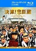 【Blu-ray】決算!忠臣蔵