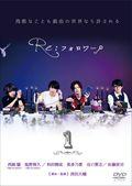 ドラマ『Re:フォロワー』 Vol.1