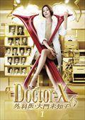 ドクターX 〜外科医・大門未知子〜 6