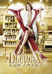 ドクターX 〜外科医・大門未知子〜 6 1