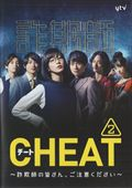 CHEAT チート 〜詐欺師の皆さん、ご注意ください〜 Vol.2