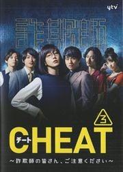 CHEAT チート 〜詐欺師の皆さん、ご注意ください〜 Vol.3