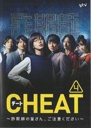 CHEAT チート 〜詐欺師の皆さん、ご注意ください〜 Vol.4