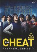 CHEAT チート 〜詐欺師の皆さん、ご注意ください〜 Vol.5