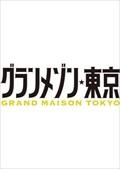 グランメゾン東京 Vol.6