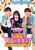 最高のチキン〜夢を叶える恋の味〜 vol.9