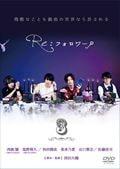 ドラマ『Re:フォロワー』 Vol.3