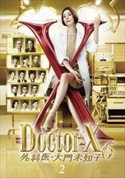 ドクターX 〜外科医・大門未知子〜 6 2