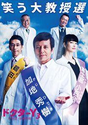 ドクターY 〜外科医・加地秀樹〜 3