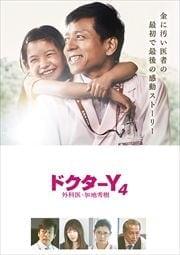 ドクターY 〜外科医・加地秀樹〜 4