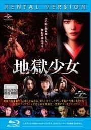 【Blu-ray】地獄少女