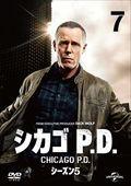 シカゴ P.D. シーズン5 Vol.7