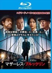 【Blu-ray】マザーレス・ブルックリン