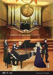 ピアノの森 Vol.4