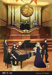 ピアノの森 Vol.5