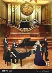 ピアノの森 Vol.6