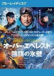 【Blu-ray】オーバー・エベレスト 陰謀の氷壁