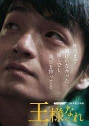 the pillows 30周年記念映画『王様になれ』
