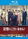 【Blu-ray】記憶にございません!