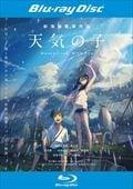 【Blu-ray】天気の子