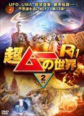 超ムーの世界R11 vol.1