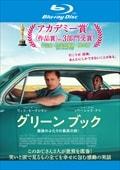 【Blu-ray】グリーンブック