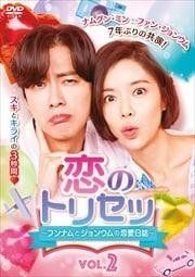 恋のトリセツ〜フンナムとジョンウムの恋愛日誌〜 Vol.2