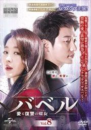 バベル〜愛と復讐の螺旋〜 Vol.8