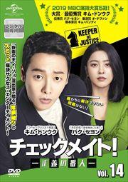 チェックメイト!〜正義の番人〜 Vol.14
